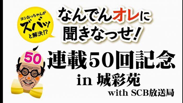 50回記念ばい!!ウルウル( ;∀;)