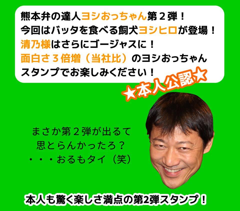 本名は吉田吉次郎(よしだきちじろう)。熊本のケーブルテレビで放送されていた熊本弁講座から生まれたおじさんキャラである。熊本の人気タレント黒木よしひろと同一人物疑惑があるが、本人は頑なに否定している。